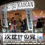 Stimmenfang auf Japanisch: hoch auf dem Kampagnenwagen
