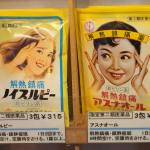 Illustrationen aus der Showa-Zeit auf den Verpackungen eines japanischen Medizinherstellers. (c) Sonja Blaschke