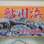 Mit solchen bunten Flaggen fahren japanische Fischerboote aus. Diese stammt aus einem Ort in Tohoku, der für Walfang berühmt ist.  (c) Sonja Blaschke