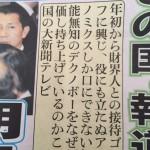 """Ein Ausschnitt aus der vom Verlag Kodansha publizierten  Boulevardzeitung """"Nikkan Gendai"""", Auflage 1,76 Millionen."""