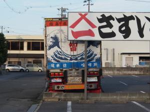 Hokusais berühmte Welle auf einem Truck. (c) Sonja Blaschke