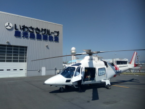 Mit Terra X im Helikopter zum Vulkan (c) Sonja Blaschke